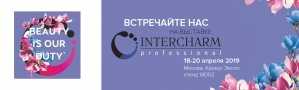 INTERCHARM Весна 2019